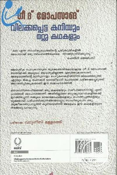 back image of Vilakkappetta Kaniyum Mattu Kadhakalum