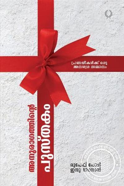 Anuragathinte Pusthakam