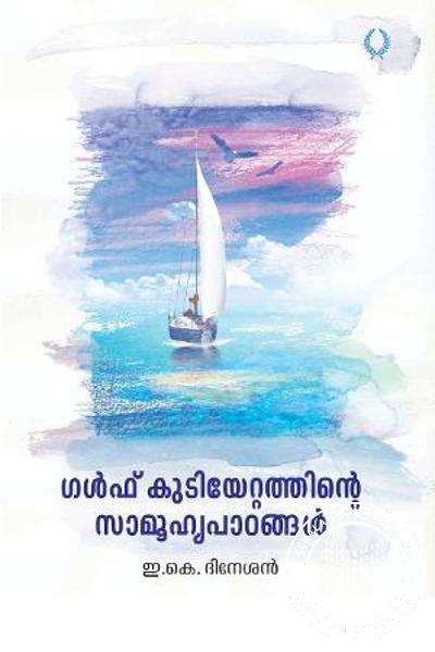 Gulf Kudiyettathinte Saamoohya Padangal