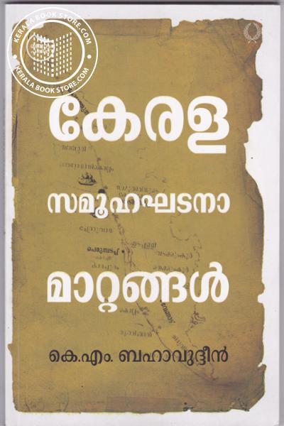 Kerala Samoohaghadana Mattangal