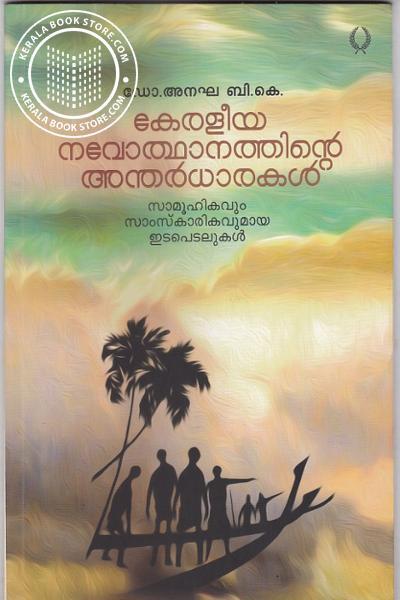 Keraliya Navodhanathinte Anthardhaarakal