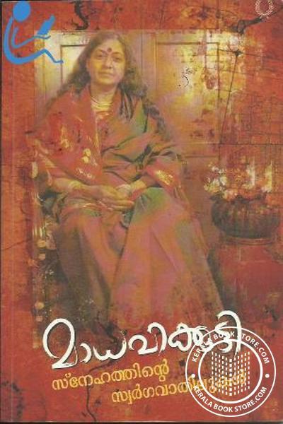 Madhavikkutty Snehathinte Swarga Vathilukal