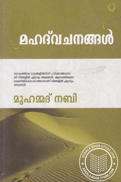 Mahad Vachanangal