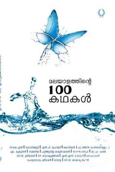 Malayalathinte 100 kathakal