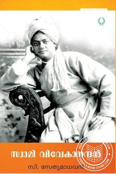 Swami Vivekanandan