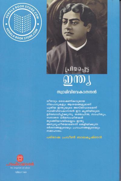 back image of Priyappetta India