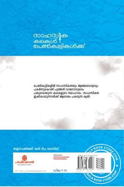 back image of Sahasika kadhakal Penkuttikalkku