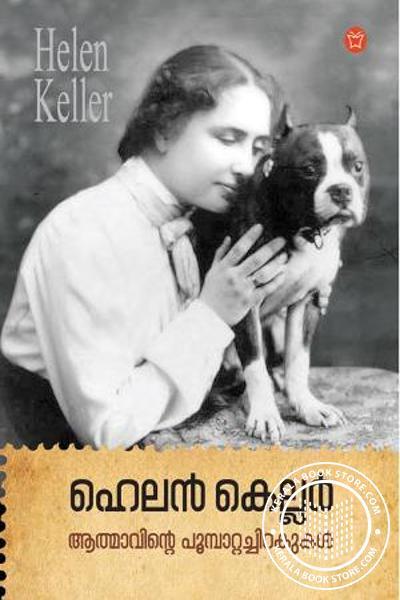 Helen Keller- Aathmaavinte Poompatta Chirakukal.