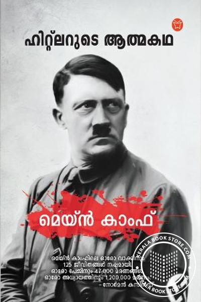 Hitlerude Athmakatha