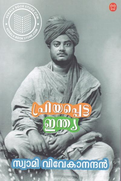 Priyappetta India