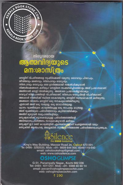 back image of Nigoodamaya Aathmavidhyayude Manashasthram