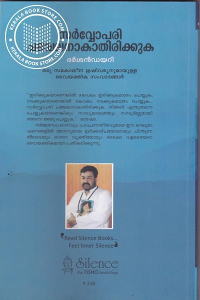 back image of Sarvopari Chanchalankathirikkuka