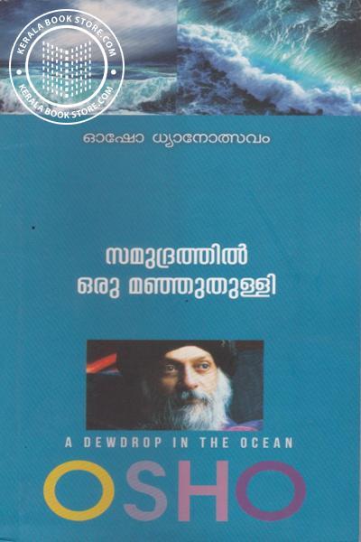 A Dewdrop in the Ocean -Series 11-