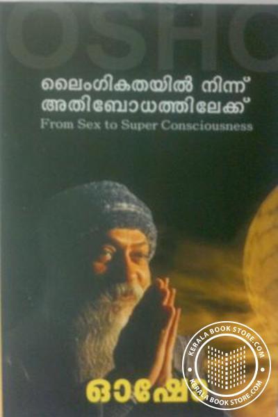 Laaingeegathayil Ninnu Athibodhanathilekku-sex to super consciousnes-