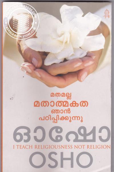 Mathamalla Mathathmakatha Njan Padippikkunnu