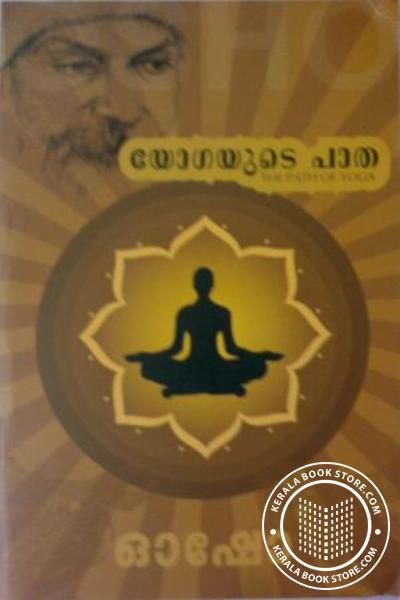 Yogayude Patha