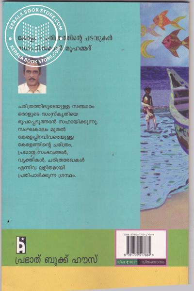 back image of Keralam Charithrathinte Padavukal