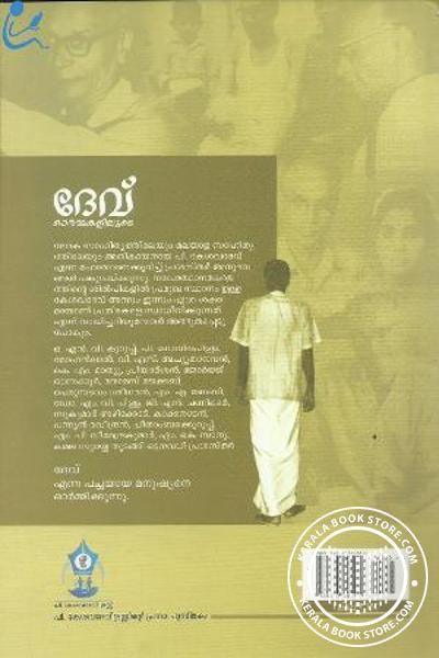 back image of Dev Oormakaliloode