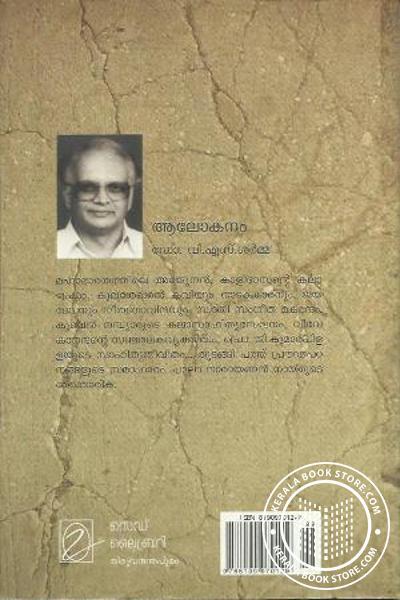 back image of Aalokanam