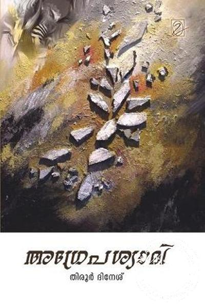 back image of Agreaa Pshyaami
