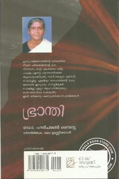 back image of Bhranthi