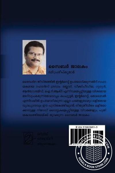 back image of Cyber Jaalakam