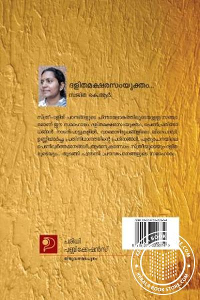 back image of Dalithakakshara samyuktham
