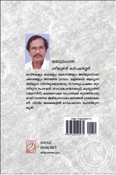 back image of Devangana