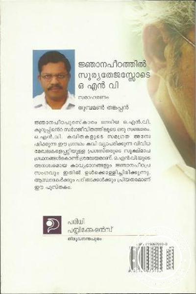 back image of Jnana Peedathil Soorya Thejasode ONV