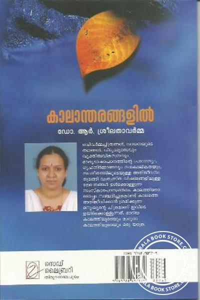 back image of Kaalaantharangalil