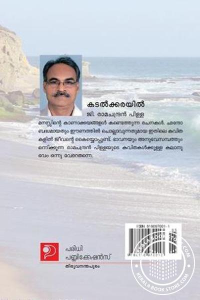 back image of Kadal Karayil