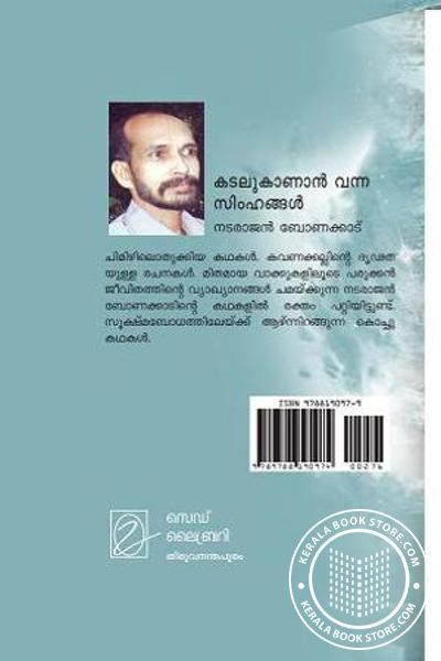 back image of Kadalukaanaanvanna Simhangal