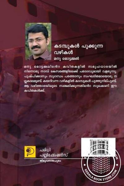 back image of Kadambukal Pookkunna Vazhikal.