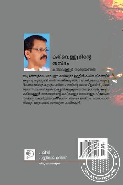 back image of Karivelloorinte Shabdam