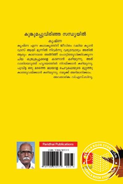 back image of Kungumapoo virinja Sandhayil