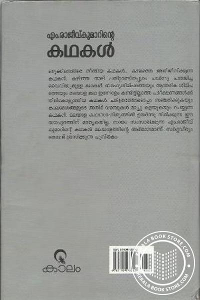 back image of M Rajeev Kumarinte Kadhakal