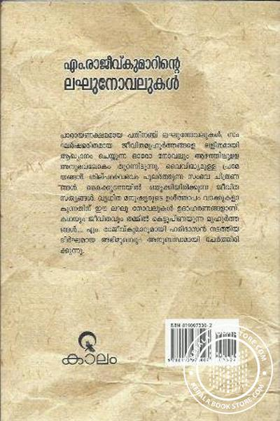 back image of M Rajeev Kumarinte Lakhu Novalukal