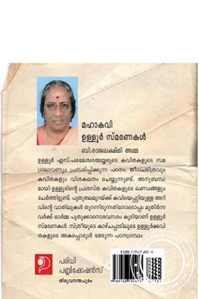 back image of Mahakavi Ulloor Smaranakal