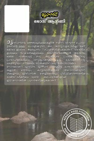 back image of Munnar