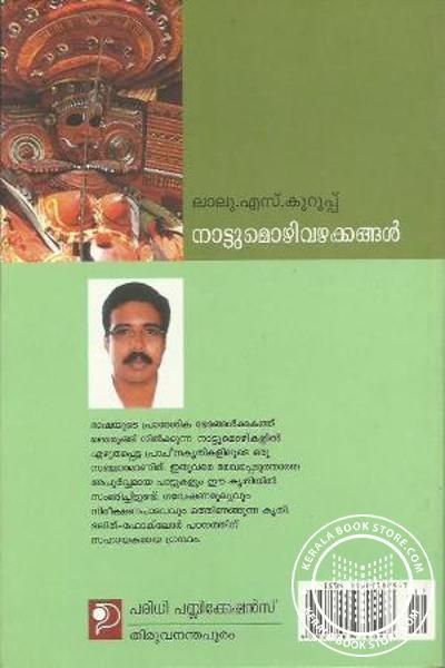 back image of Naattumozhi Vazhakkangal
