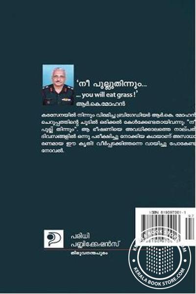 back image of Nee Pulluthinnum