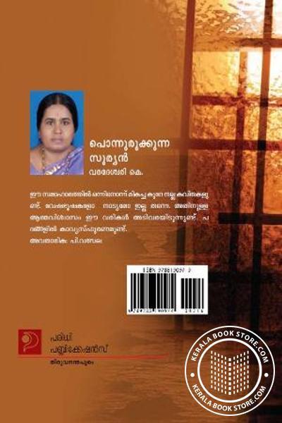 back image of PonnurukkunnaSooryan