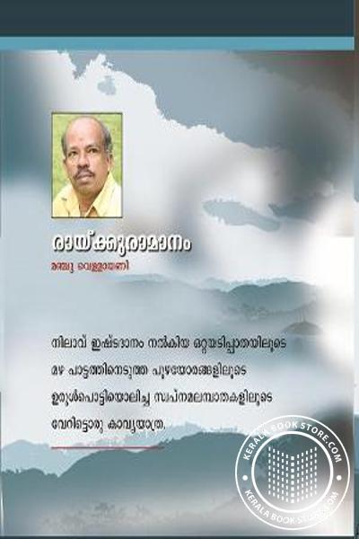 back image of Raykku Ramanam