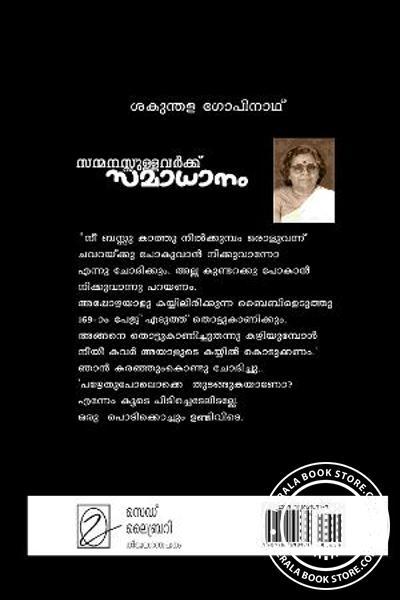 back image of Sanmanasullavarkku Samadhanam
