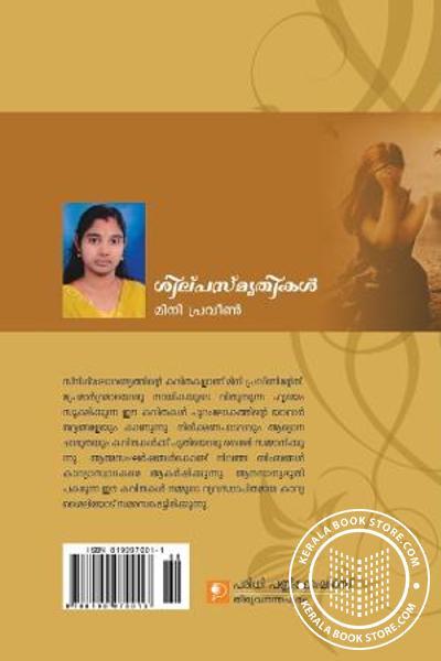 back image of Silpa Smruthikal