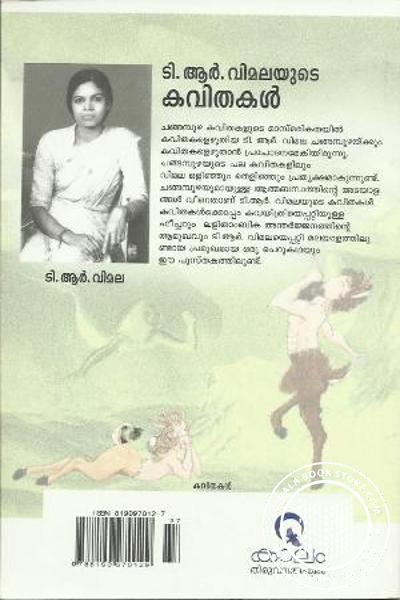 back image of T R Vimalayude Kavithakal
