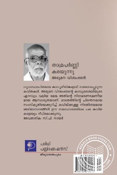 back image of Thamra Parnni Karayunnu