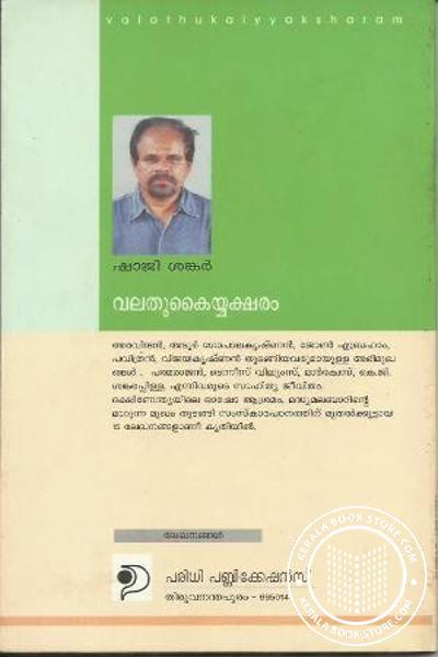 back image of Valathu Kaiyyaksharam