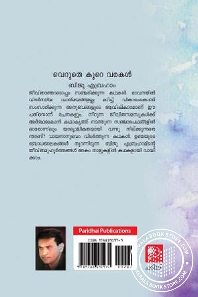 back image of Veruthe Kure Varakal