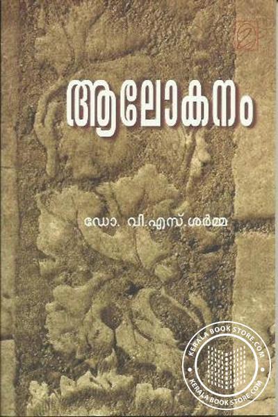 Aalokanam